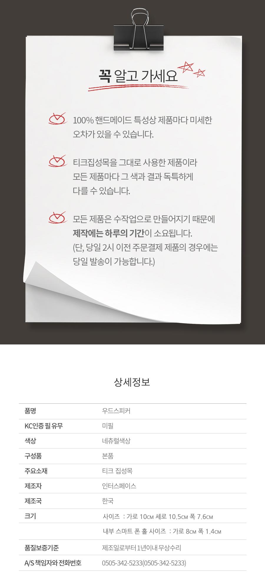 티크 원목 무전력 우드스피커 - 인터홈, 18,500원, 스피커, 일반스피커