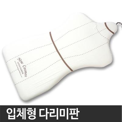 인체모양 입체형 다리미판 (좌식형)