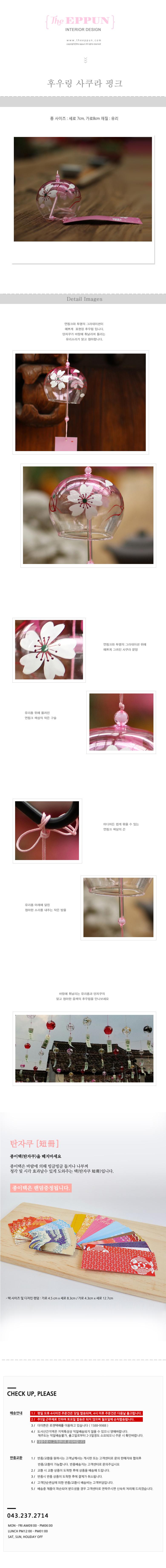 일본풍경 후우링 사쿠라 핑크7,500원-더이쁜인테리어, 인테리어 소품, 장식소품, 모빌/천장데코바보사랑일본풍경 후우링 사쿠라 핑크7,500원-더이쁜인테리어, 인테리어 소품, 장식소품, 모빌/천장데코바보사랑