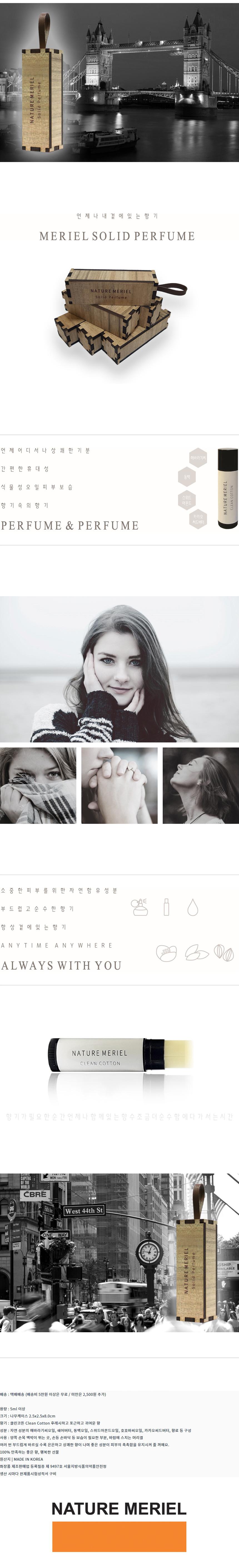 메리엘 솔리드퍼퓸 Solid Perfume - 네이처 메리에, 8,800원, 크림/고체향수, 크림/고체향수