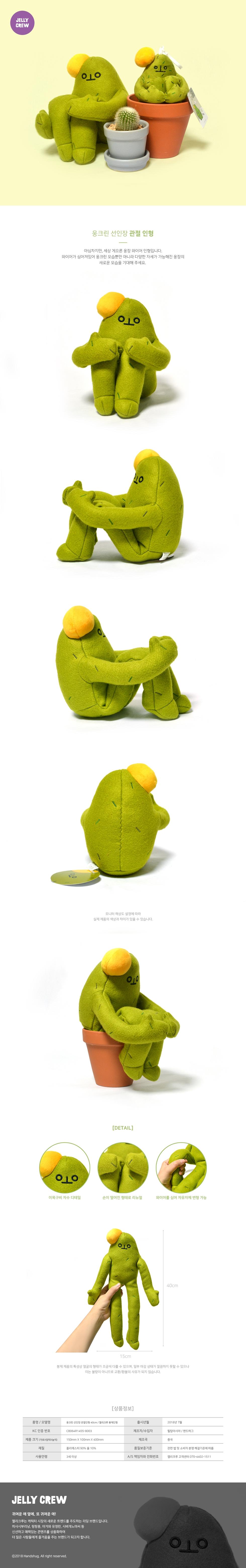 젤리크루 웅크린 선인장 관절인형 40cm - 젤리크루, 25,000원, 캐릭터인형, 기타 캐릭터 인형