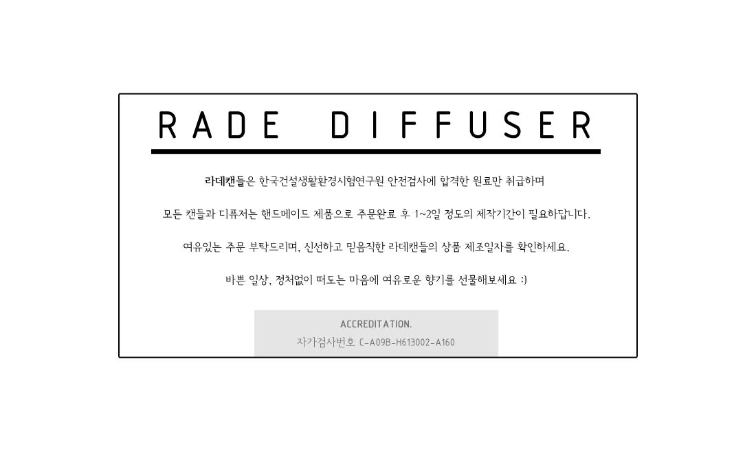 글리터 디퓨저(50ml) - 라데캔들, 19,000원, 디퓨져, 세트