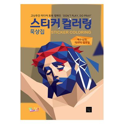 (유초등부) 스티커 컬러링 묵상집 - 예수님의 마지막 일주일