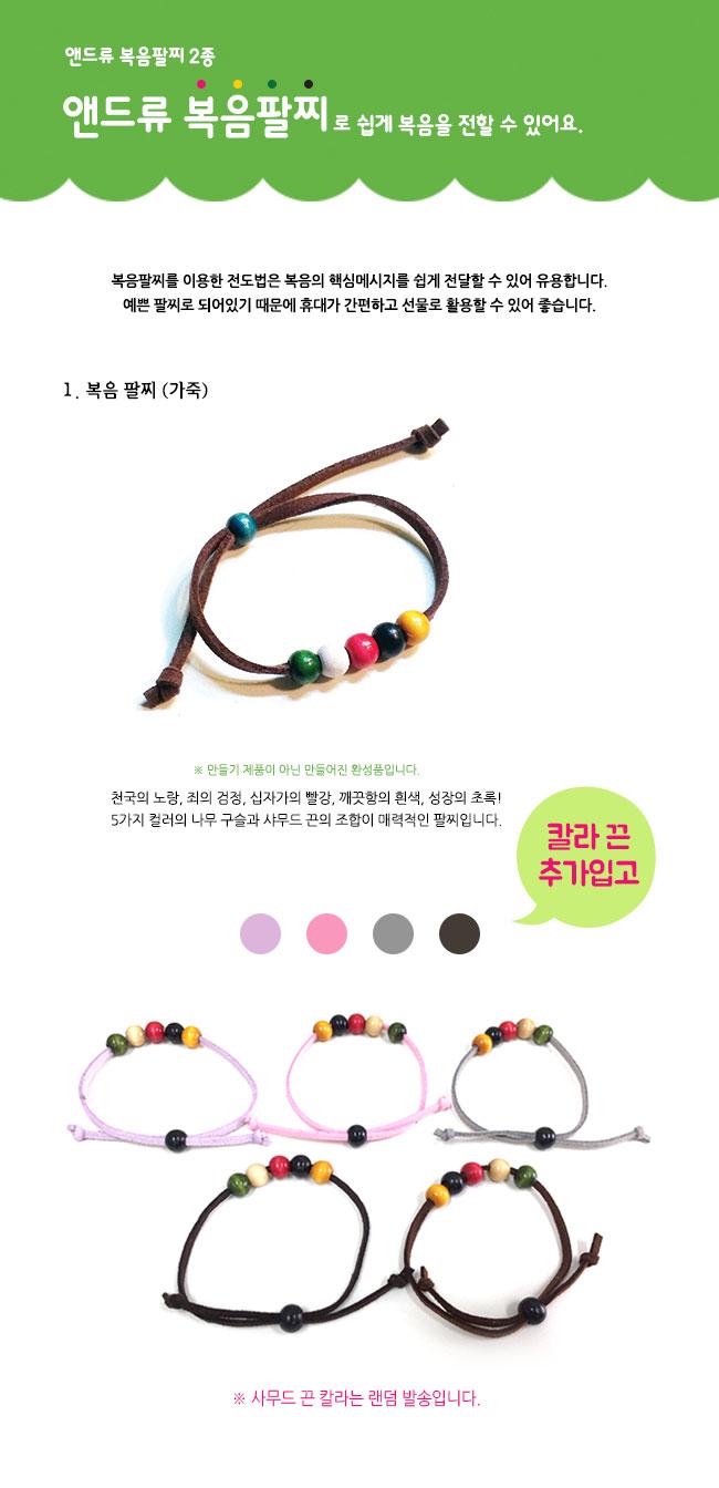 앤드류 복음팔찌 5인용 세트 - 팻머스, 5,000원, 팔찌, 패션팔찌