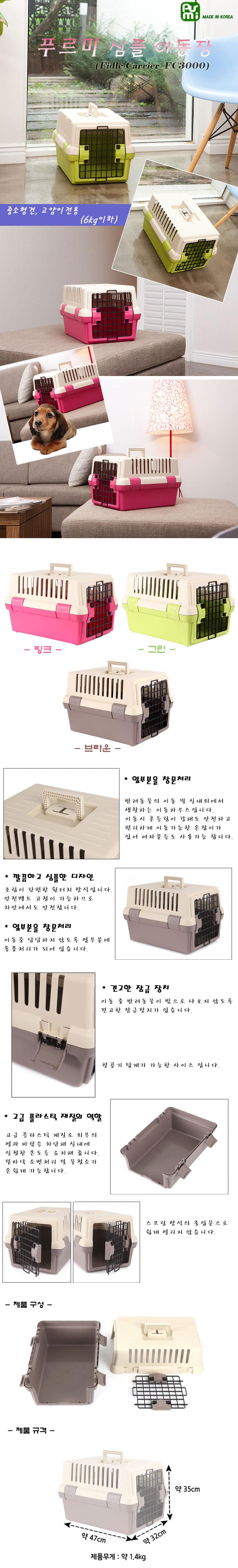 푸르미 심플 펫 이동장FC3000(핑크) - 푸르미, 23,250원, 이동장/리드줄/야외용품, 이동가방