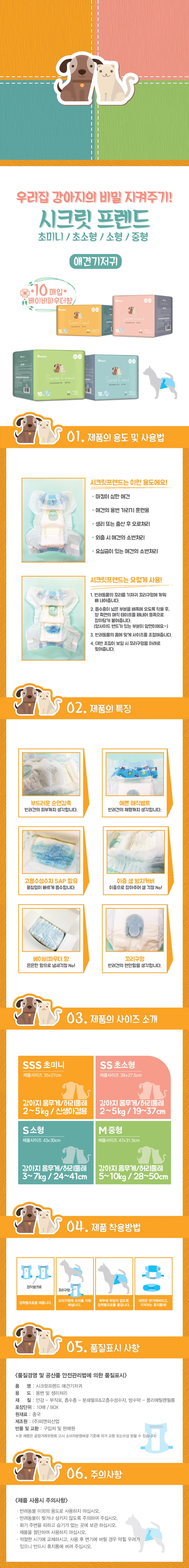 푸르미 시크릿 프렌드 애견기저귀 중형견용 10매 - 굿프랜드, 5,580원, 위생/배변용품, 기저귀