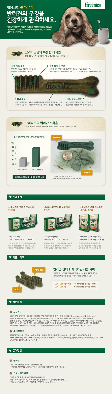 그리니즈 티니 340G 43p - 그리니즈, 29,440원, 간식/영양제, 껌