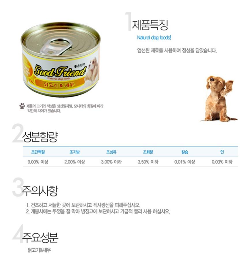 굿프랜드 닭고기 새우 100g - 굿프랜드, 1,210원, 간식/영양제, 캔