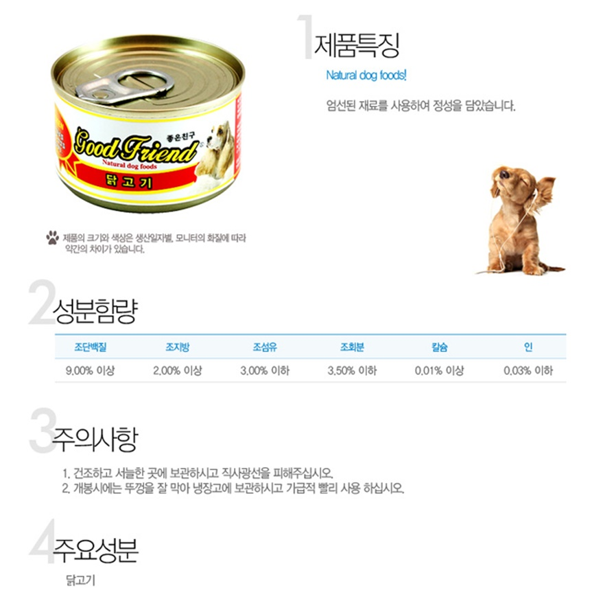 굿프랜드 닭고기 100g - 굿프랜드, 1,210원, 간식/영양제, 캔