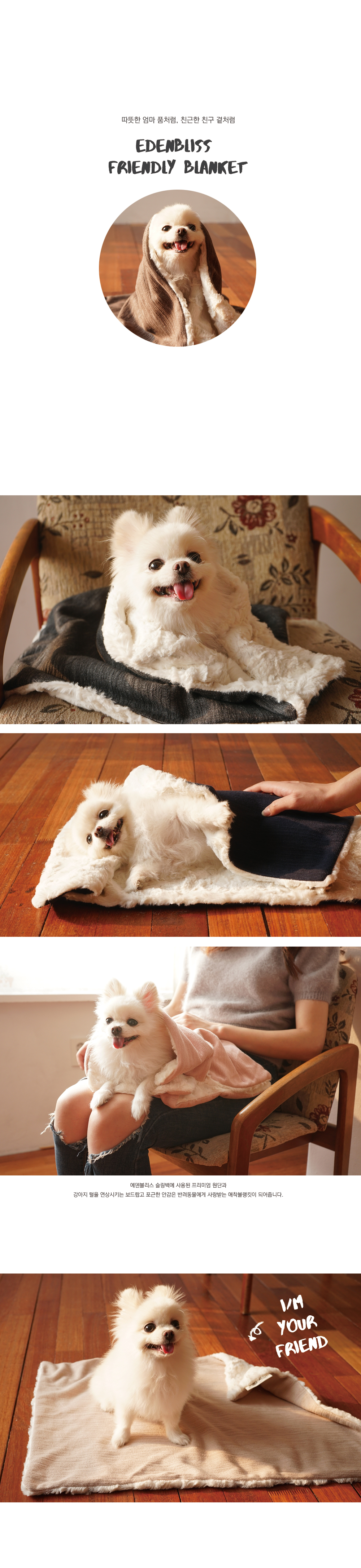 edenbliss 프렌들리 블랭킷 골드베이지-강아지 고양이 담요 이불 - 에덴블리스, 37,000원, 하우스/식기/실내용품, 방석/매트