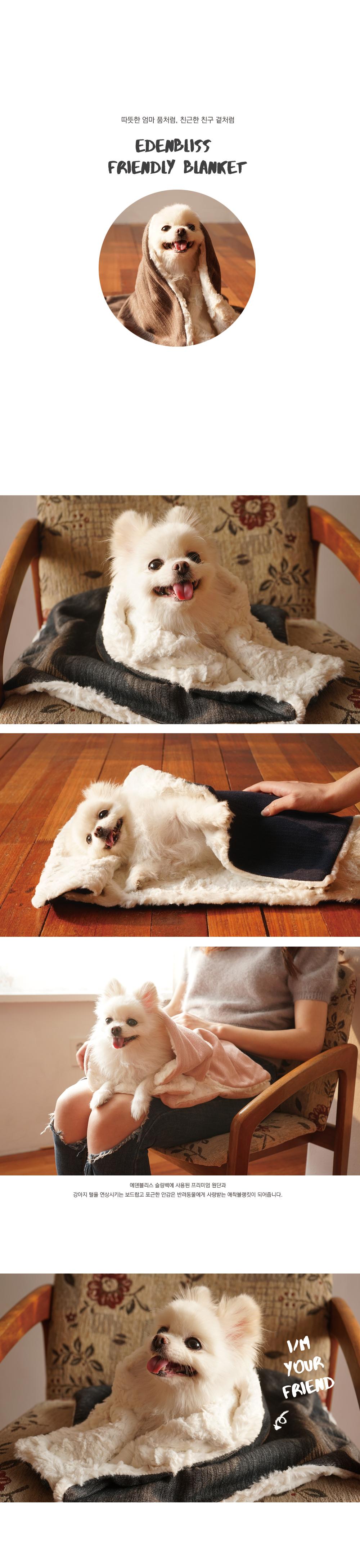 edenbliss 프렌들리 블랭킷 멜란지그레이-강아지 고양이 담요 이불 - 에덴블리스, 37,000원, 하우스/식기/실내용품, 방석/매트