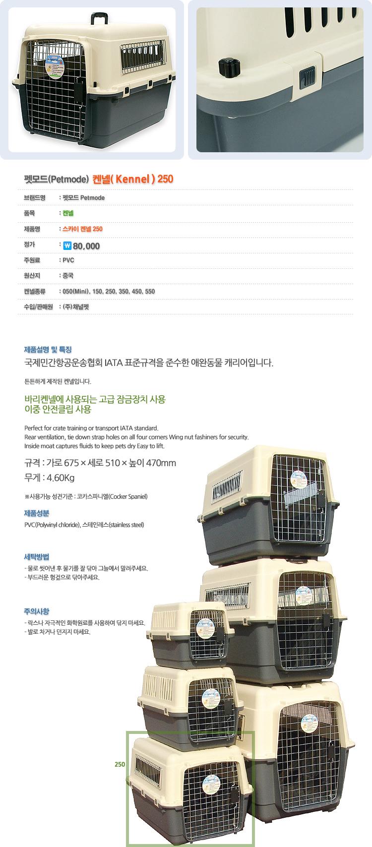펫모드 스카이켄넬250 - 펫모드, 84,550원, 이동장/리드줄/야외용품, 이동가방