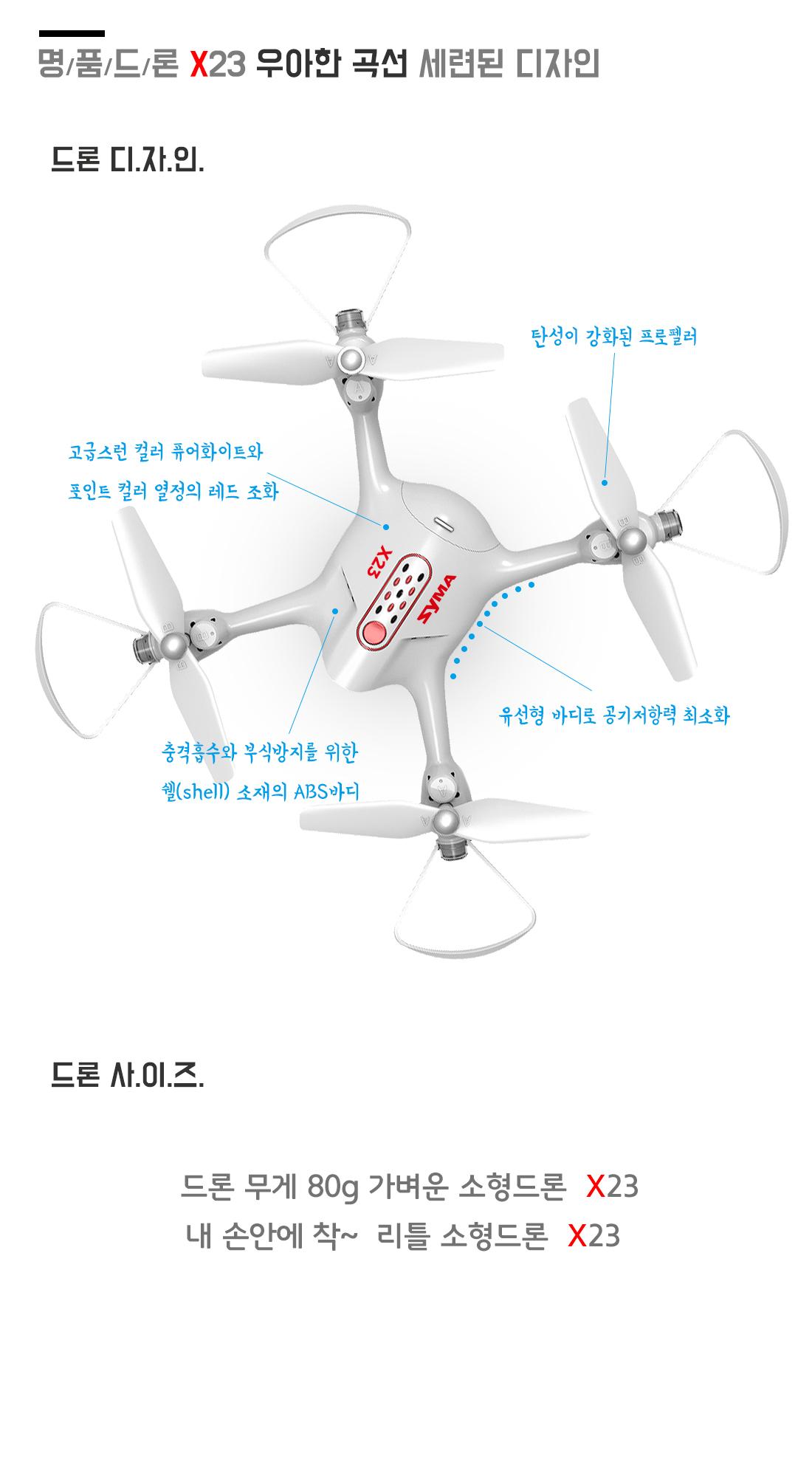 X23 입문 미니언드론 자동고도유지 3D플립비행 원키이착륙 헤드리스 스피드조절 - 월드스카이, 70,000원, R/C 드론/쿼드콥터, 드론