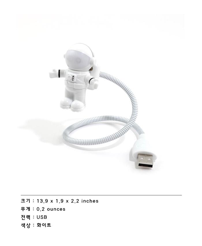 우주인 usb 램프 - 어반긱스, 9,900원, 스피커, 무드등/블루투스 스피커