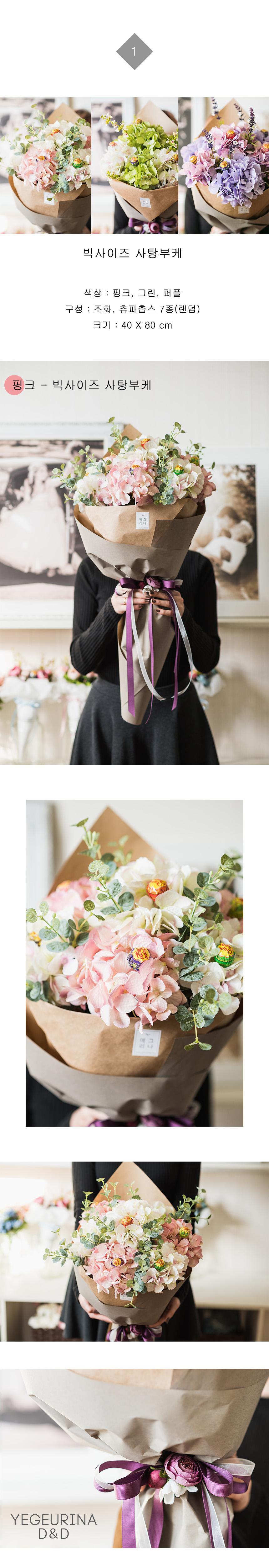 빅사이즈 사탕부케 조화 꽃다발 - 핑크 그린 퍼플88,900원-예그리나인테리어, 플라워, 조화, 꽃다발/꽃바구니바보사랑빅사이즈 사탕부케 조화 꽃다발 - 핑크 그린 퍼플88,900원-예그리나인테리어, 플라워, 조화, 꽃다발/꽃바구니바보사랑
