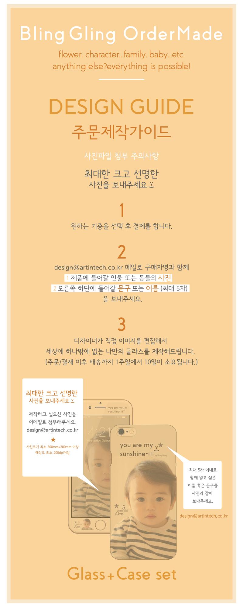 주문제작- 액정필름,케이스 - 블링글링, 36,900원, 필름/스킨, 아이폰7+
