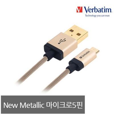 메탈릭 3A USB 퀵차지 3.0 2.0 고속충전케이블 120cm