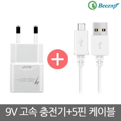 비잽 9V 고속충전기 + 5핀 고속 케이블 고속충전기 가정용충전기 휴대폰충전기 핸드폰충전기