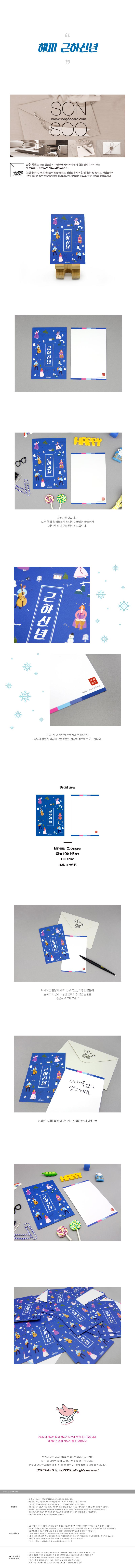해피 근하신년 - 손수카드, 2,300원, 카드, 시즌/테마 카드