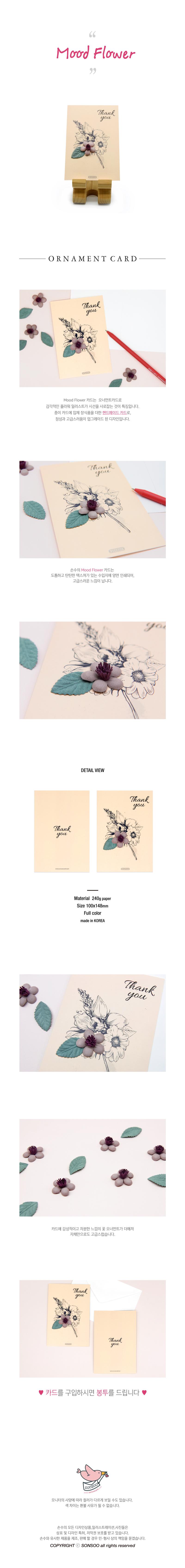 Mood flower - 손수카드, 3,800원, 카드, 감사 카드