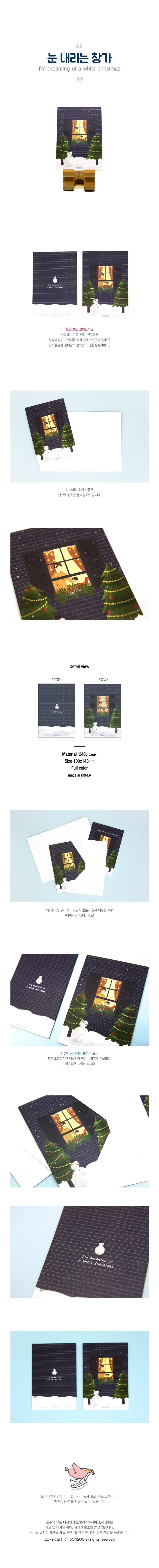 눈내리는 창가 - 손수카드, 2,500원, 카드, 크리스마스 카드