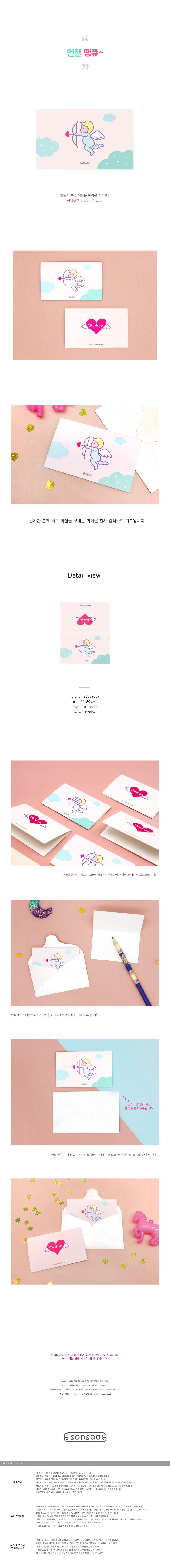 엔젤땡큐 미니카드 - 손수카드, 1,000원, 카드, 미니 카드
