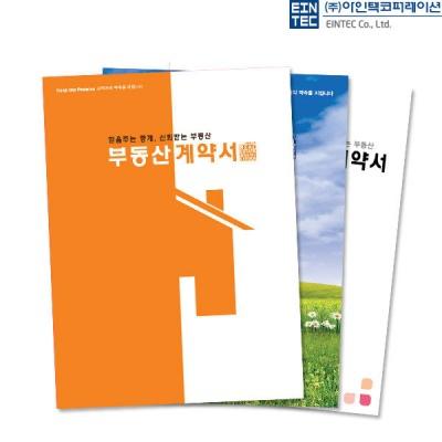 부동산 계약서 화일 (내지 4매형)
