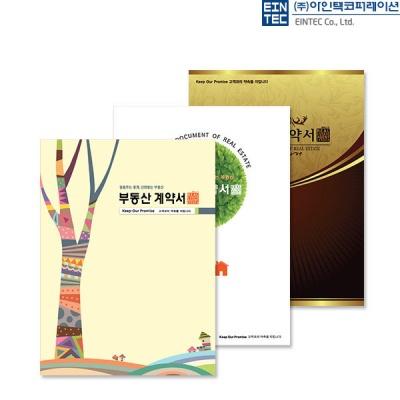 부동산 계약서 화일 (내지 6매형)