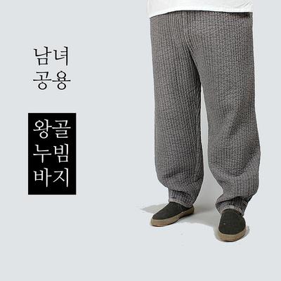 1484 남녀공용 왕골누비바지 생활한복 개량한복