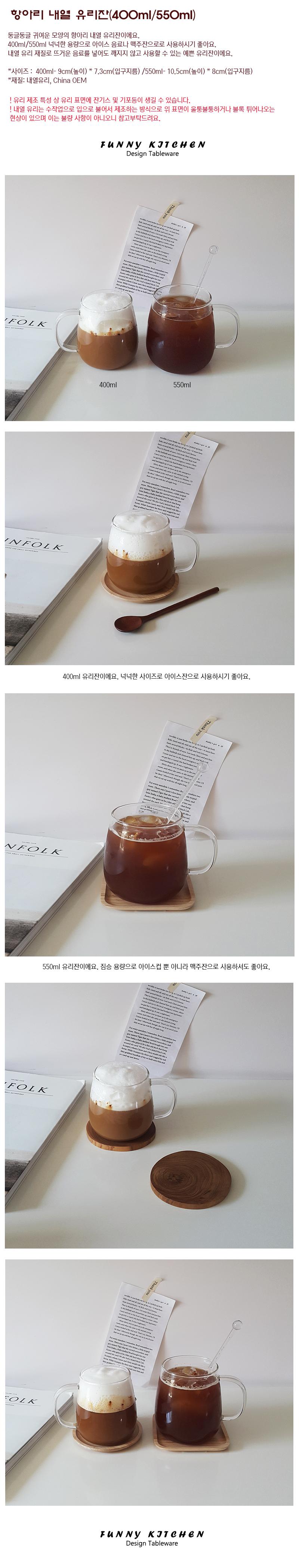 항아리 내열 유리잔(2size) 맥주잔 - 퍼니키친, 8,000원, 유리컵/술잔, 유리컵