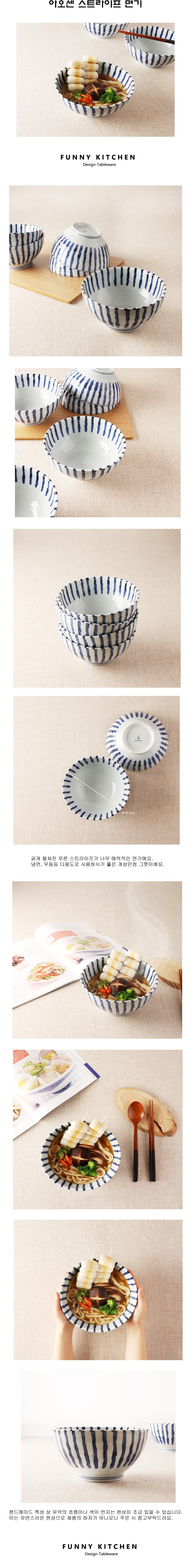 일본면기- 아오센 스트라이프 면기 우동기 일본그릇 - 퍼니키친, 12,000원, 파스타/면기/스프, 면기