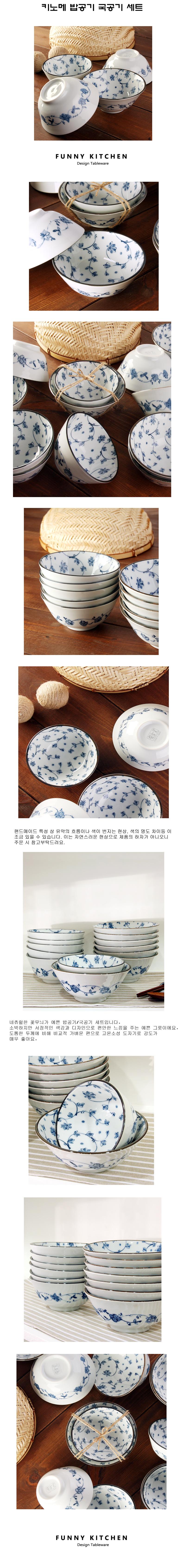 키노메 공기대접세트 일본그릇 - 퍼니키친, 12,000원, 밥공기/국공기, 밥공기