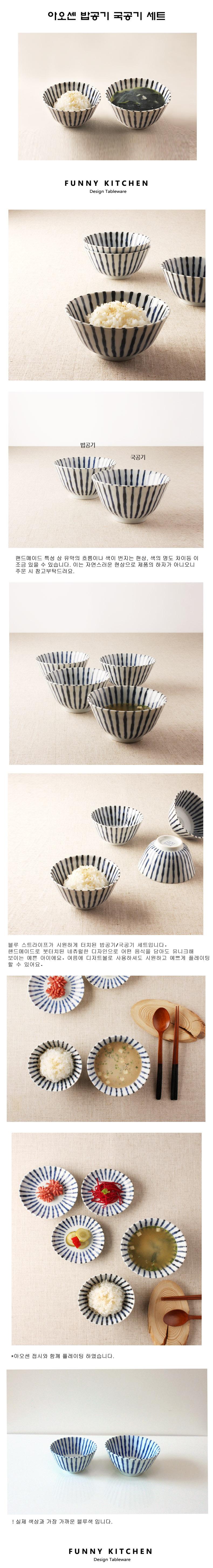 아오센 블루라인 공기대접세트 일본그릇 - 퍼니키친, 12,000원, 밥공기/국공기, 밥공기