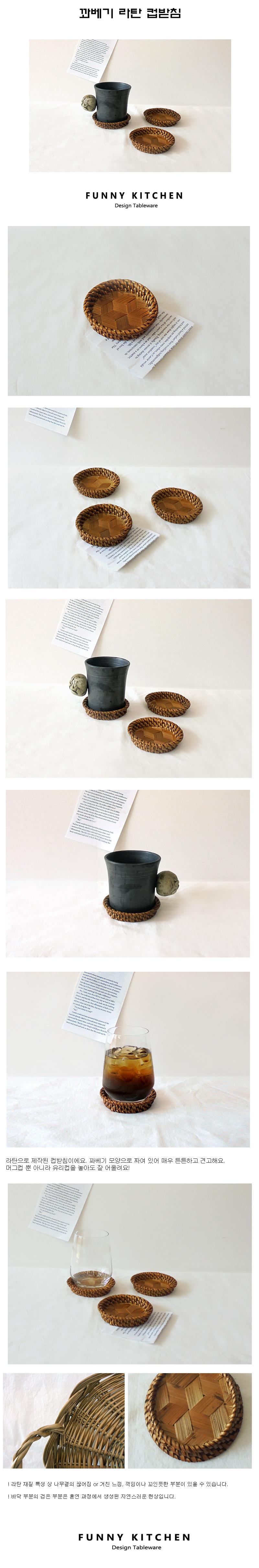 라탄 컵받침-라탄 꽈베기 코스터 - 퍼니키친, 8,000원, 컵받침/뚜껑/홀더, 컵받침