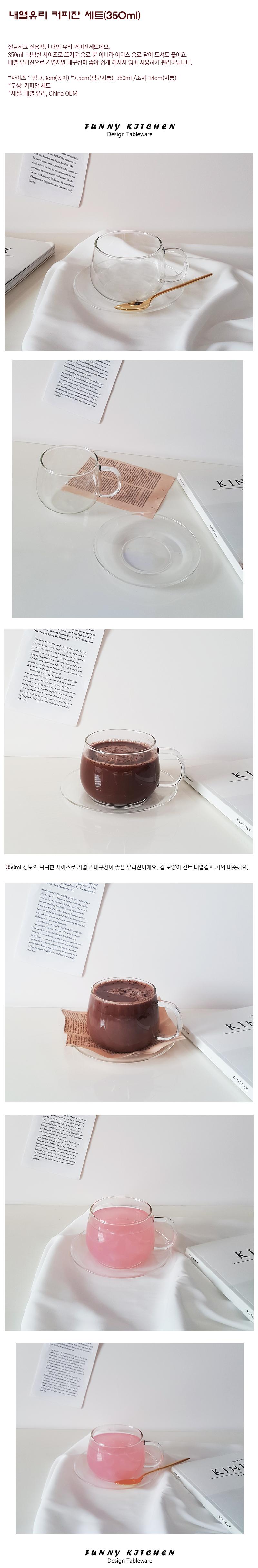 내열유리 커피잔세트 - 퍼니키친, 10,500원, 커피잔/찻잔, 커피잔/찻잔 세트