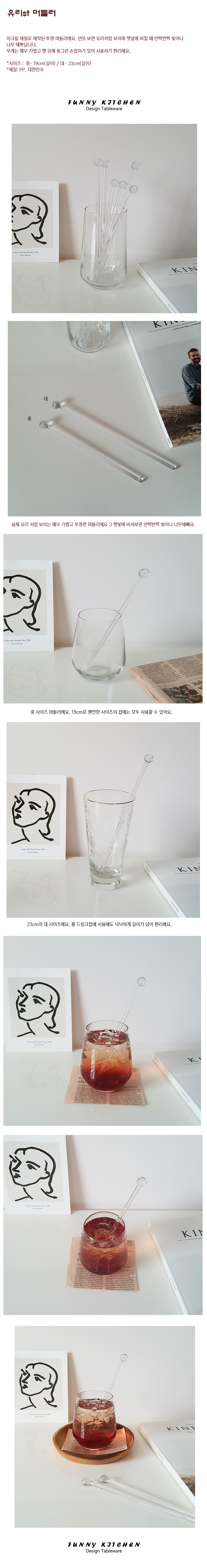 유리머들러 커피스틱 - 퍼니키친, 2,200원, 숟가락/젓가락/스틱, 머들러/스틱