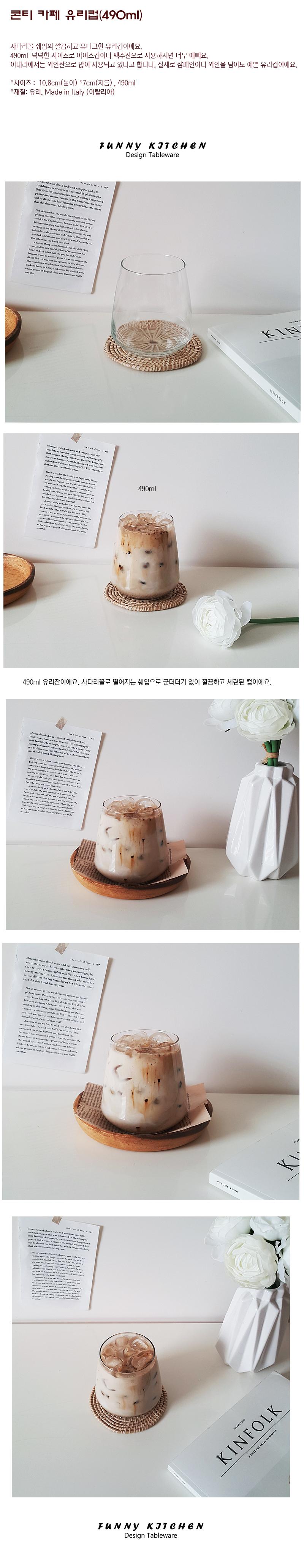 콘티 카페유리컵(490ml) - 퍼니키친, 6,000원, 유리컵/술잔, 유리컵