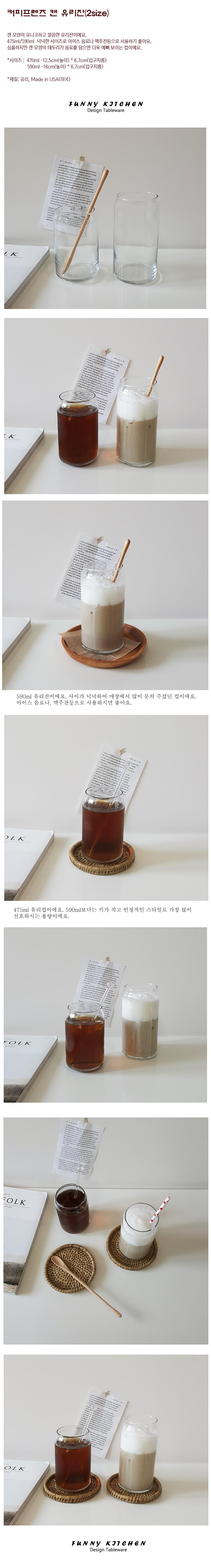 캔 유리컵(475ml 590ml) 맥주잔 카페유리컵 - 퍼니키친, 6,500원, 유리컵/술잔, 유리컵