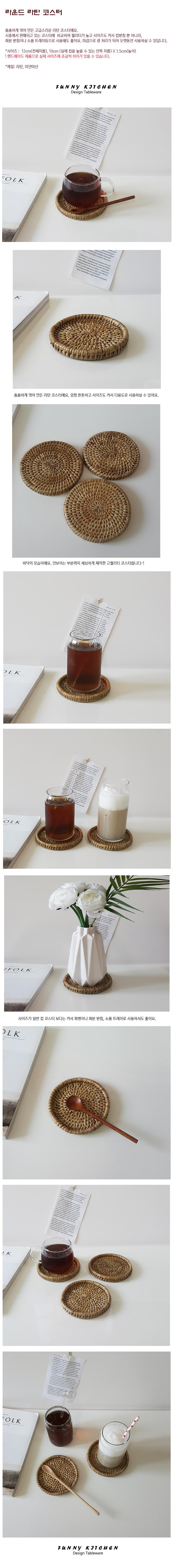 라운드 라탄 코스터 컵받침 - 퍼니키친, 8,000원, 컵받침/뚜껑/홀더, 컵받침