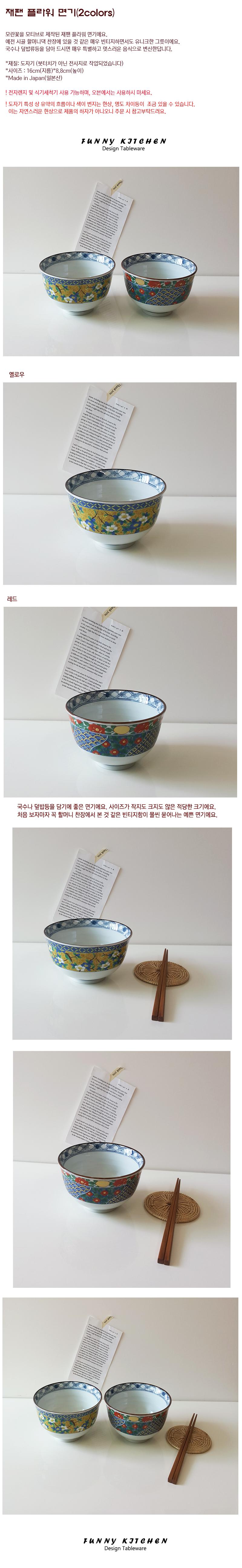 재팬 플라워 면기 냉면그릇 돈부리그릇 - 퍼니키친, 16,000원, 파스타/면기/스프, 면기