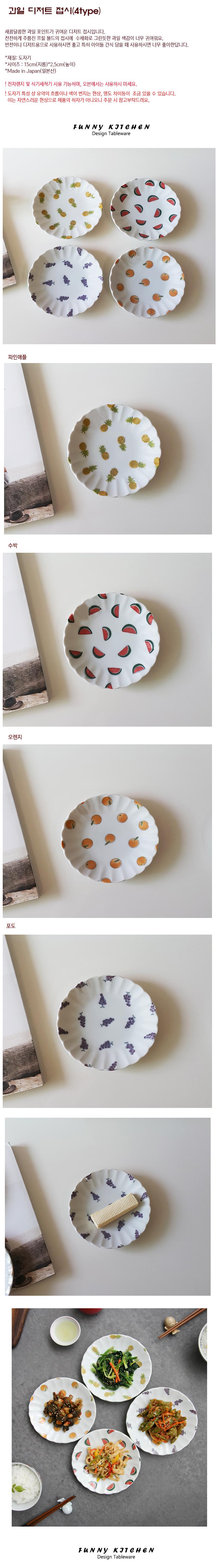 과일 디저트 접시 간식접시 - 퍼니키친, 6,000원, 접시/찬기, 접시