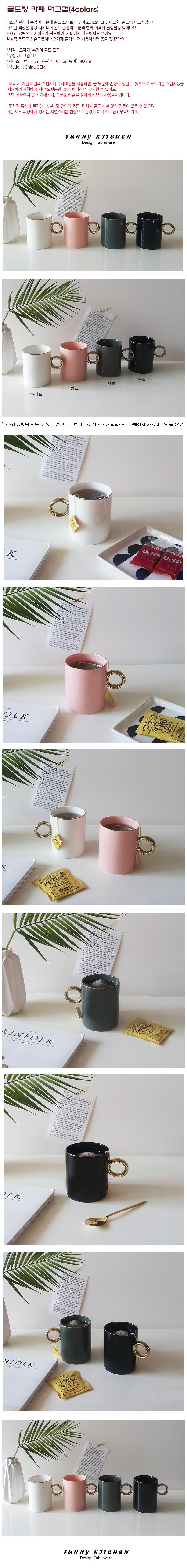 골드링 카페머그컵(400ml) 골드라인컵 집들이선물 - 퍼니키친, 17,500원, 머그컵, 심플머그