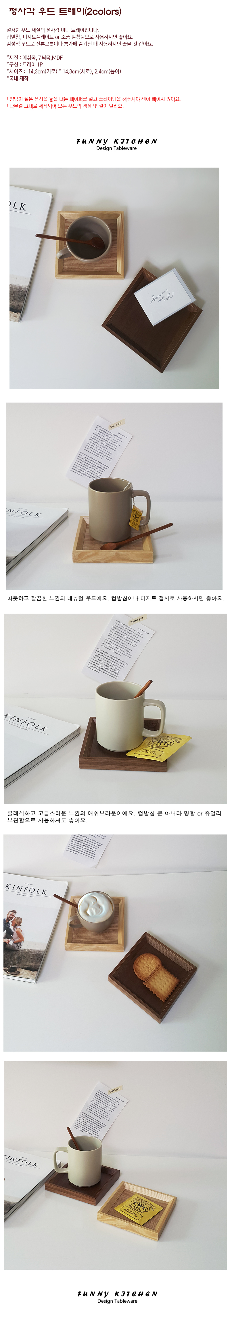 정사각 우드 컵받침 트레이 - 퍼니키친, 8,500원, 컵받침/뚜껑/홀더, 컵받침