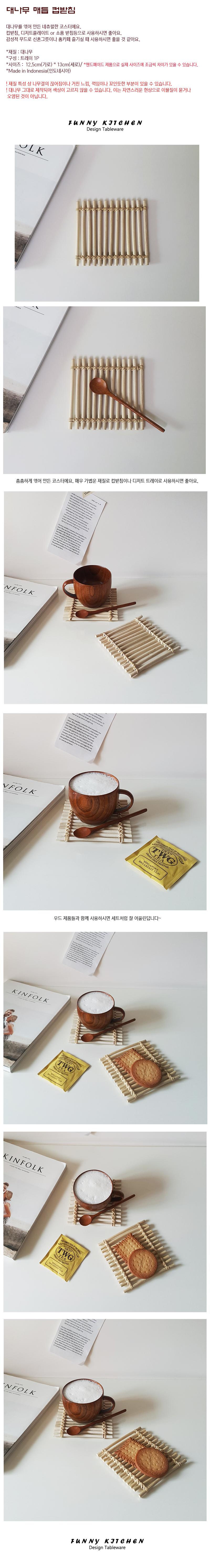 대나무 컵받침 트레이 - 퍼니키친, 5,000원, 컵받침/뚜껑/홀더, 컵받침
