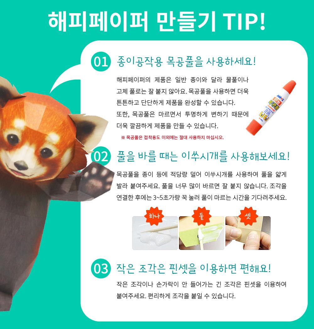기린 만들기- DIY 페이퍼크래프트 - 해피페이퍼, 10,000원, 페이퍼 토이, 동물