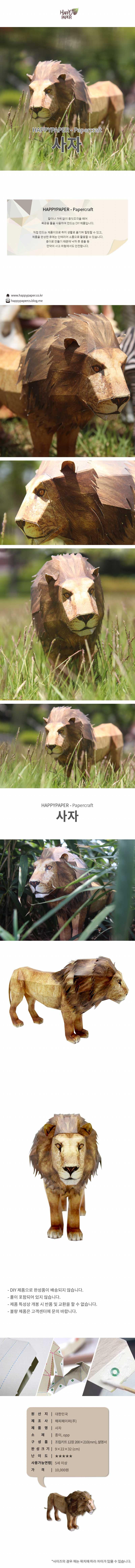 사자 만들기- DIY 페이퍼크래프트 - 해피페이퍼, 10,000원, 페이퍼 토이, 동물