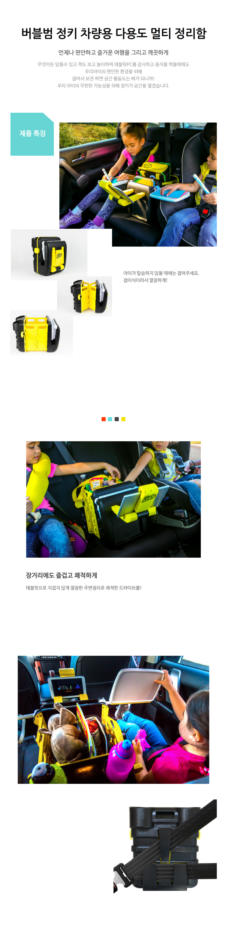 버블범 다용도 멀티함 정키 - 버블범, 74,800원, 유모차/카시트, 카시트/유아차량용품