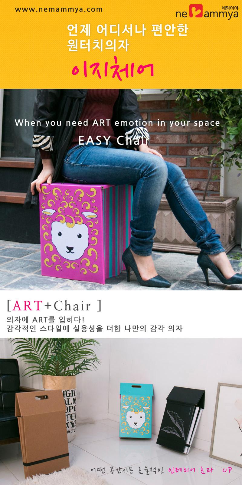 이지체어 - 네맘이야, 10,900원, DIY 책상/의자, DIY 의자/스툴
