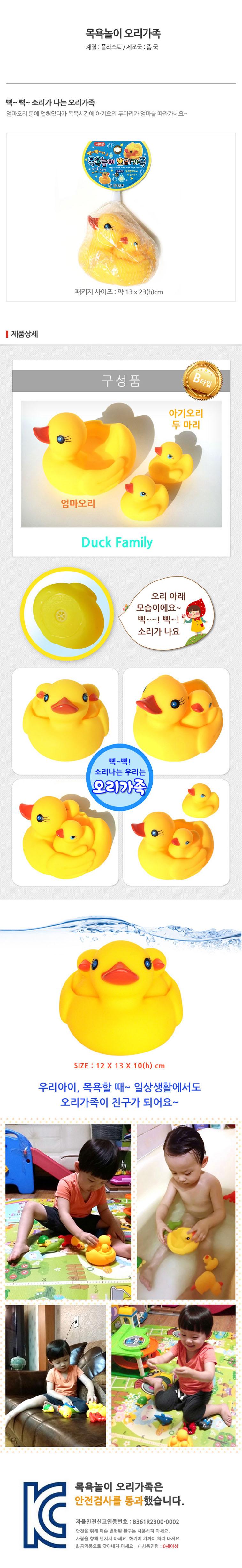 오리가족 목욕놀이 - 토이천국, 3,900원, 목욕용품, 목욕장난감/소품