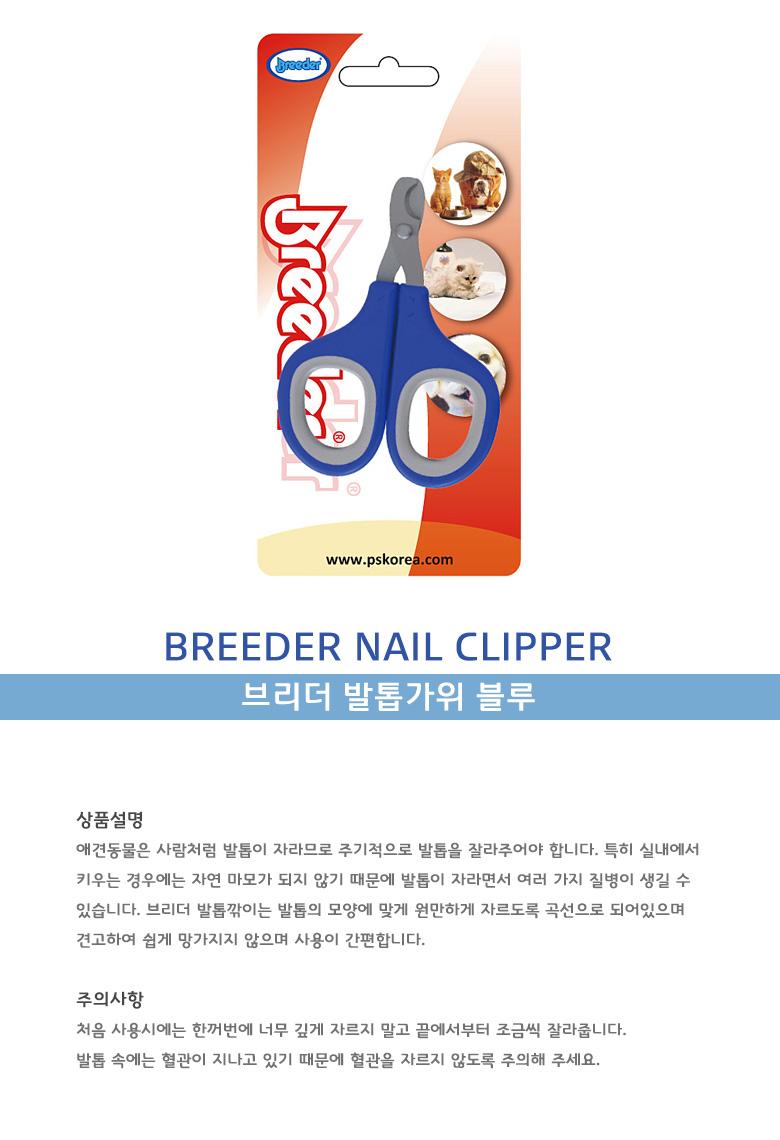 브리더 발톱가위 블루 S - 브리더, 3,290원, 미용/목욕용품, 발톱/발 관리